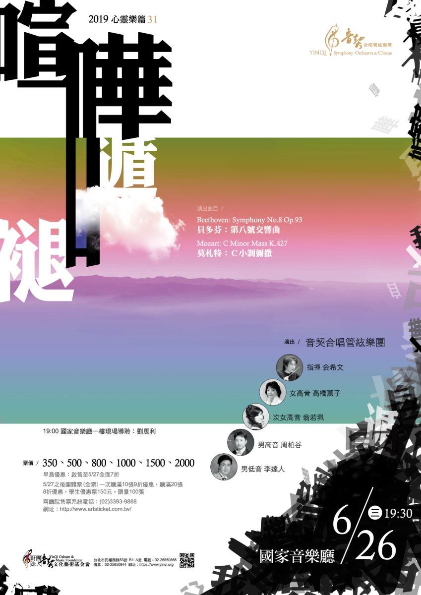 2019心靈樂篇31-喧嘩遁褪