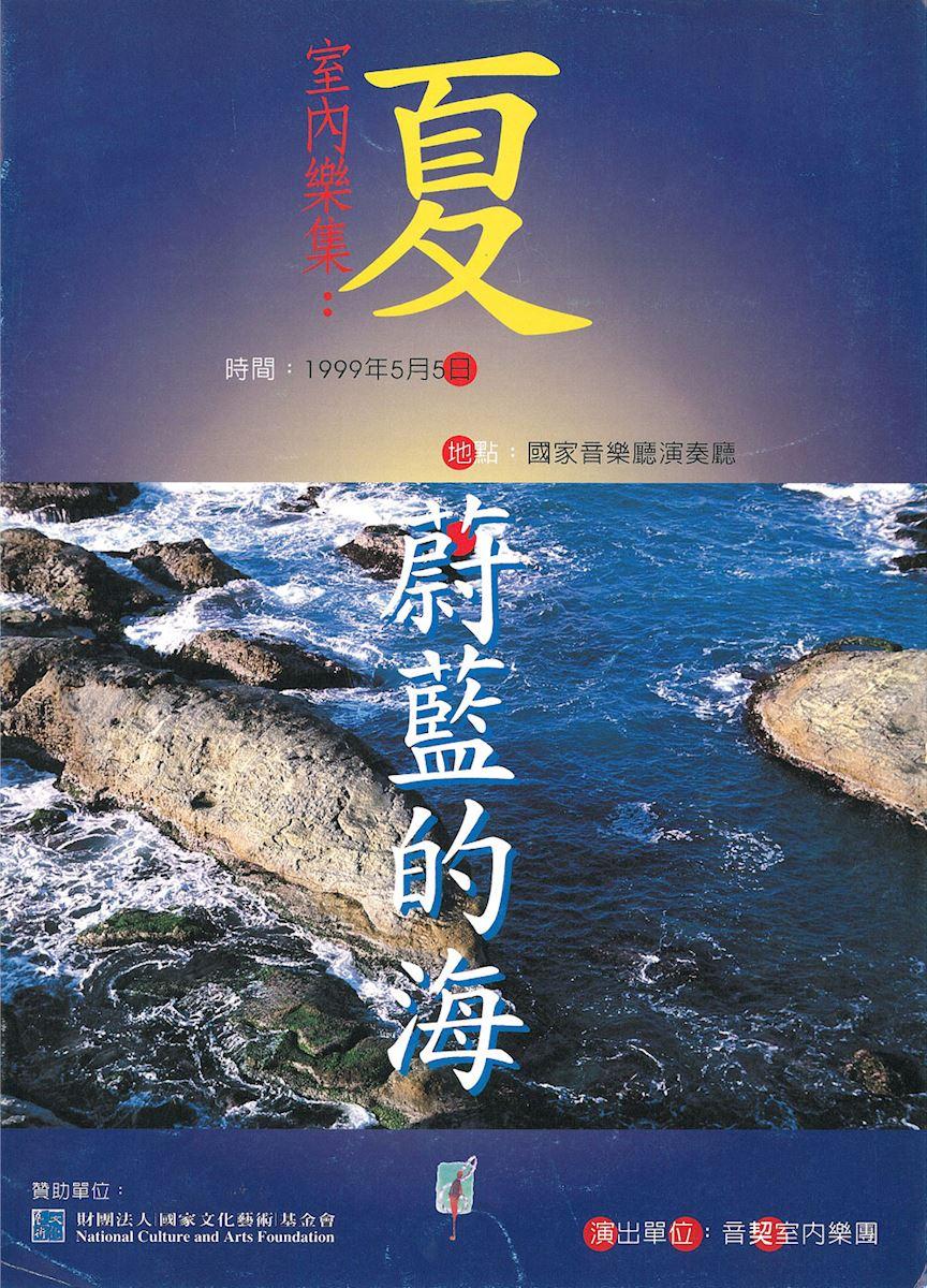 夏—蔚藍的海