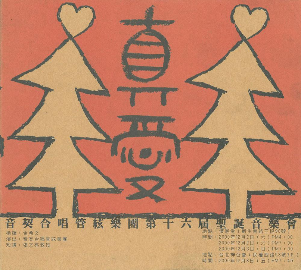 真愛—聖誕音樂會