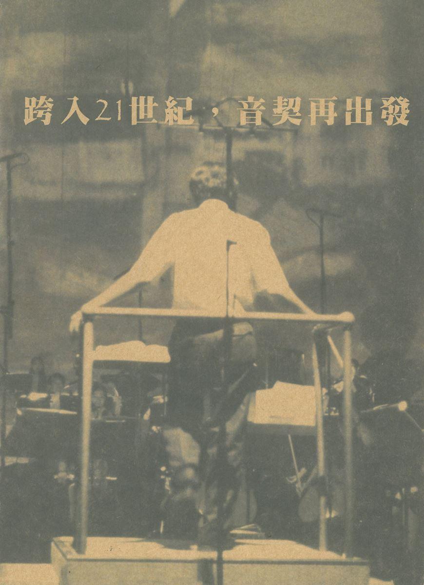 2001音契再出發音樂會