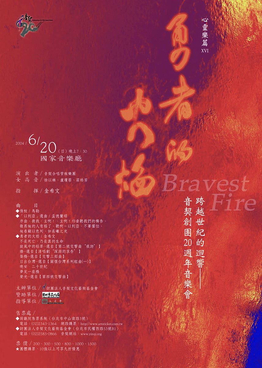 勇者的火焰