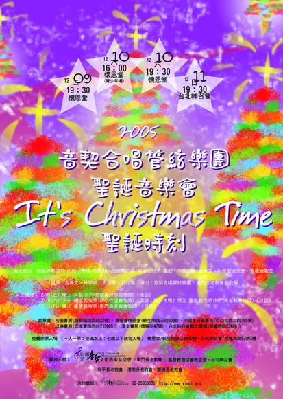 聖誕時刻—聖誕音樂會