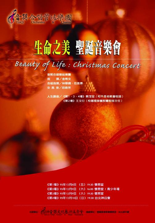 生命之美-聖誕音樂會