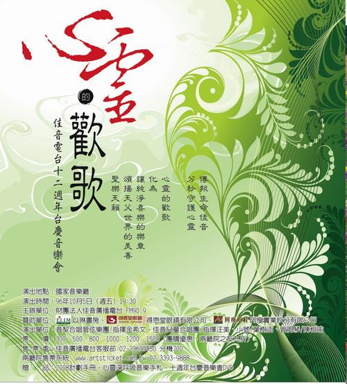 心靈的歡歌-12週年台慶音樂會