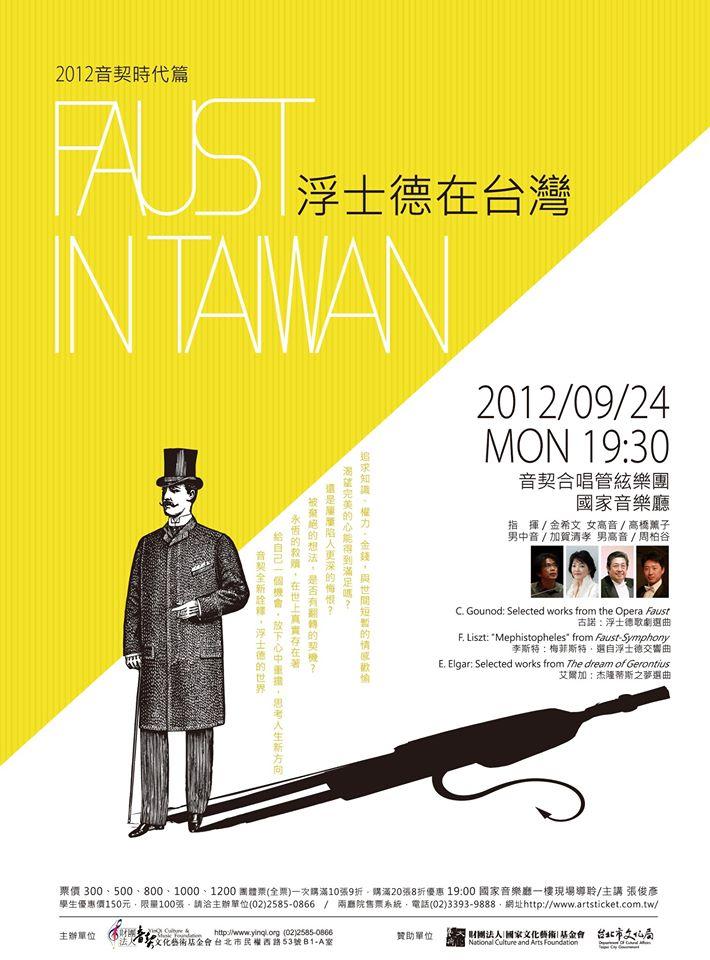浮士德在台灣
