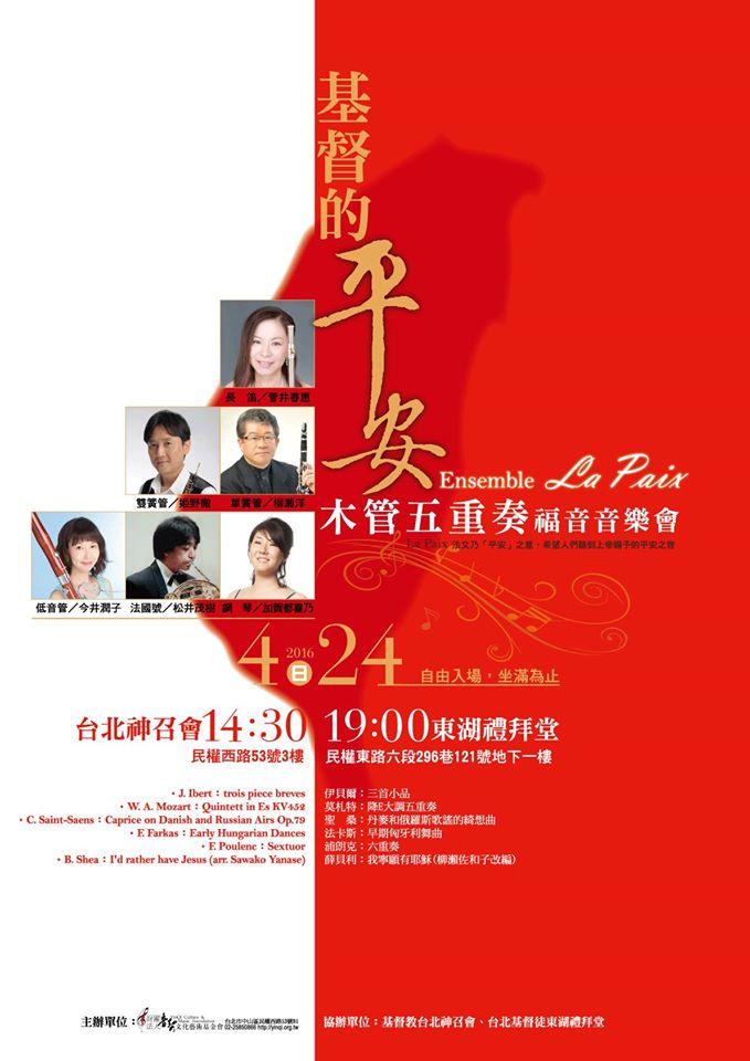 基督的平安-木管五重奏福音音樂會