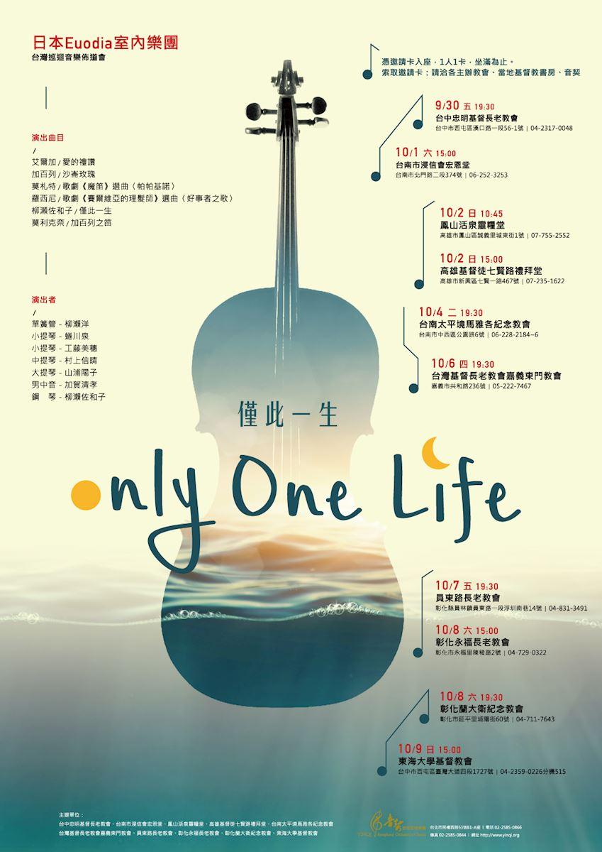 僅此一生-台灣巡迴音樂佈道會
