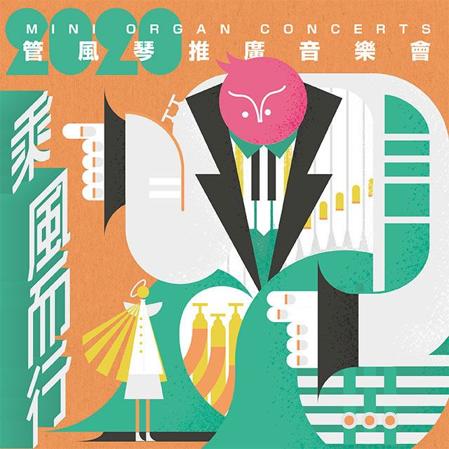 乘風而行-2020年管風琴推廣音樂會《愛你愛妳》